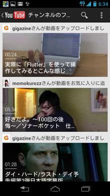 『Facebook』のタイムラインのように、新しい動画が表示される