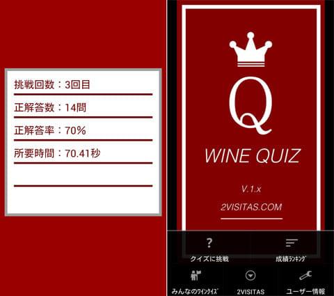 ワインクイズ:クイズの結果(左)TOP画面でメニューを表示(右)