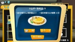 料理の達人‐ オーダーアップ:ポイント5