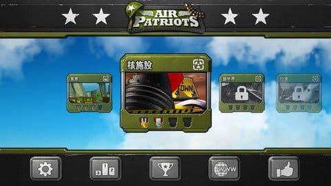 エアー・パトリオット:ゲーム内で稼いだ「歯車」で計7つのマップが楽しめる。