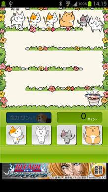 行列ネコ:猫の大群にほのぼの、でもゲームはあたふた…。