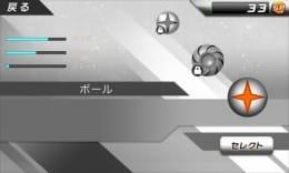スター☆ダンク:ポイント2