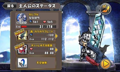 ケリ姫スイーツ:育成要素がパワーアップ!