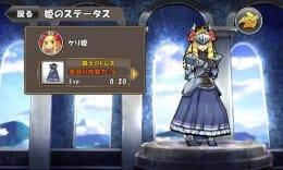 ケリ姫スイーツ:ポイント5