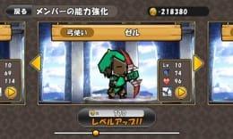 ケリ姫スイーツ:ポイント6