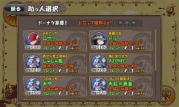 ケリ姫スイーツ:ポイント8