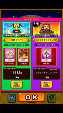 対戦☆ズーキーパー:ポイント5