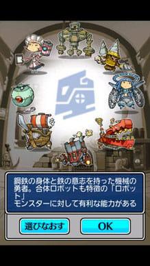 LINE 勇者コレクター:おすすめの種族はロボットだ!この手のゲームでは珍しい種族だぞ。