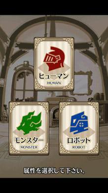 LINE 勇者コレクター:ポイント1
