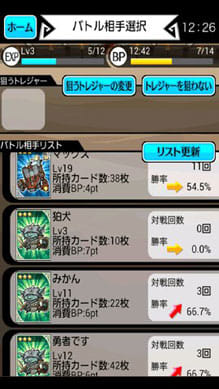 LINE 勇者コレクター:ポイント3