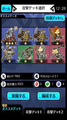 LINE 勇者コレクター:ポイント5