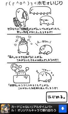 ┌(┌ ^o^)┐<ホモォいじり:ポイント1