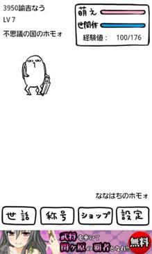 ┌(┌ ^o^)┐<ホモォいじり:ポイント5