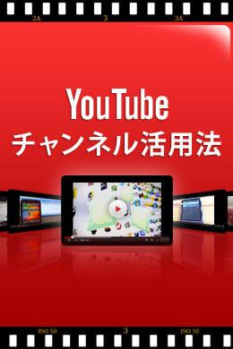 「YouTube」のチャンネル機能が熱い!