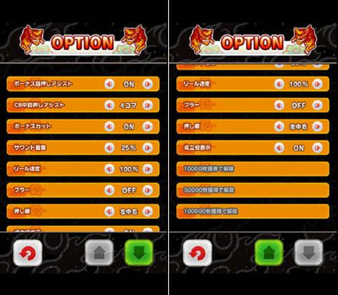 パチスロ「もっと楽シーサー25」実機シミュレーションアプリ:「OPTION」画面。自分好みにカスタマイズしよう