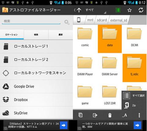 アストロファイルマネージャー:「ロケーション」画面。オンラインストレージサービスを利用できる(左)「グリッド」表示。メニューアイコンタップ画面(右)