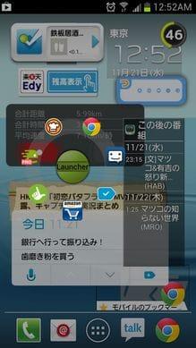 Widget Maker:ランチャーアプリを活用してみよう