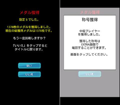 パチスロ「もっと楽シーサー25」実機シミュレーションアプリ:メダルの獲得枚数を確認(左)枚数によって称号がもらえる(右)