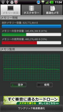 メモリブースター軽量(Memory Booster)