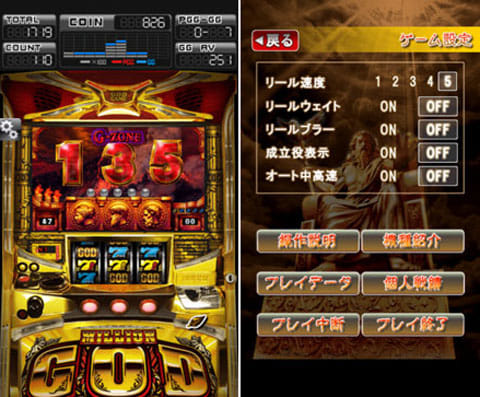 パチスロ ミリオンゴッド~神々の系譜~:左端の歯車アイコンをタップ(左)ゲーム設定画面に移行する(右)