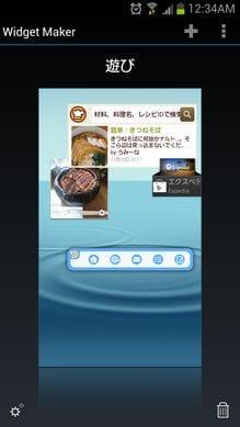 Widget Maker:ウィジェットの設定はアプリ本体を起動して行う