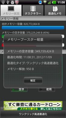 メモリブースター軽量(Memory Booster):「メモリー状況」画面