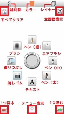 SketchBook Mobile Express:画面下部の丸いアイコンをタップで表示されるメニュー