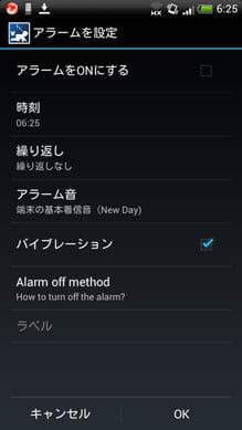 Sleep If U Can (アラーム, Alarm):「アラームを設定」の画面