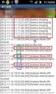 自動機内モード制御 Free:アプリの稼働ログ。しっかり仕事してくれます