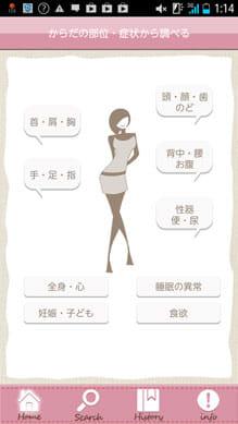女性の病気ナビ powered by 女子カレ