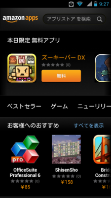 amazon apps: 「本日限定 無料アプリ」をゲットしよう