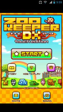 amazon appsから『ズーキーパー DX』を無料ゲットできました