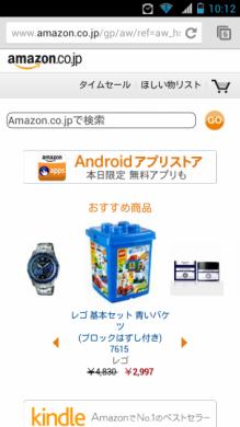 Amazonトップページに「Android アプリストア」への入り口が