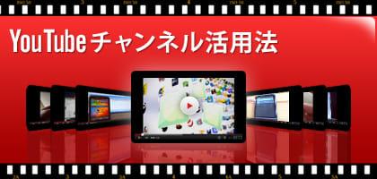 「YouTube」のチャンネル機能が熱い!新曲のPVやネット番組の最新エピソードをフィードに流そう