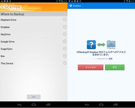 Clickfree Mobile Backup:バックアップしたいサービスを選択(左)「許可」をタップするとバックアップ開始(右)