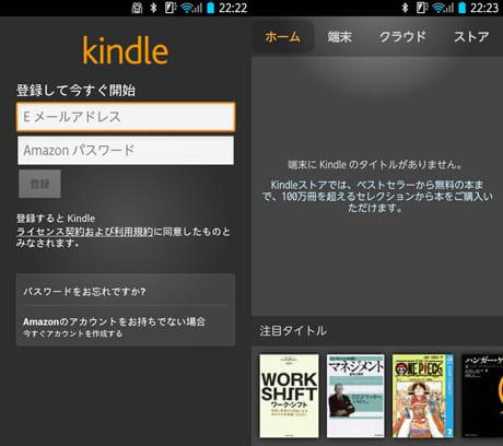 Kindle:Amazonアカウントでログインできる(左)ホーム画面には注目タイトルが表示される(右)