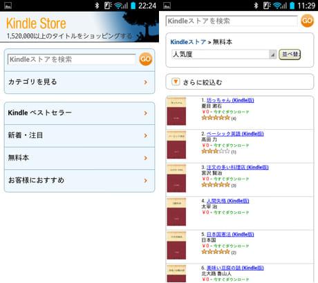 Kindle:Kindleストア画面(左)無料本の検索画面(右)
