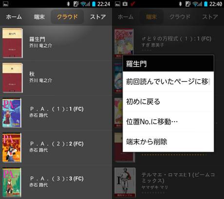 Kindle:購入データはクラウドに保存される(左)読み終わった本は端末から削除(右)