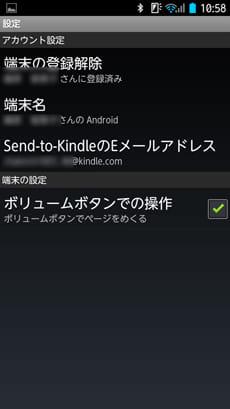 Kindle:設定メニュー