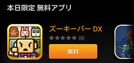 【速報】1日1本、有料アプリを無料でゲットできる!Amazonが提供する「Androidアプリストア」がオープン