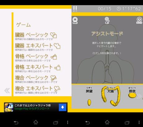 あそんでまなべる 人体模型パズル:ゲームモードは全6種類(左)アシスト機能を使うと、タイムが30秒加算される(右)