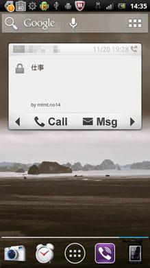 だれ電 電話帳・電話番号検索・着信拒否 (WhosCall):大半の機能がある大サイズウィジェット