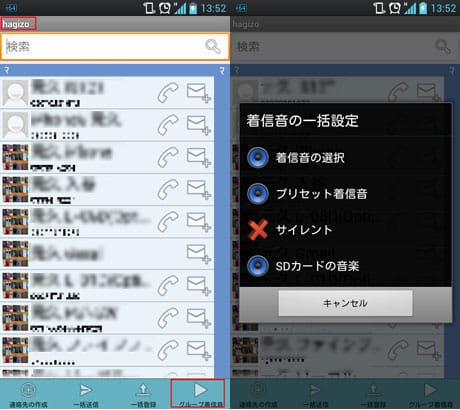 g電話帳Pro:グループ着信音の設定
