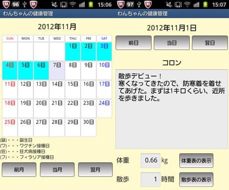 わんちゃんの健康管理(有料版):カレンダー画面(左)日々の愛犬の様子を記録(右)