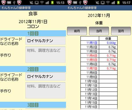 わんちゃんの健康管理(有料版):食事内容を記録(左)体重推移も一覧で見られる(右)