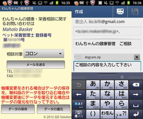 わんちゃんの健康管理(有料版):ペット栄養士にメールで相談できる(左)相談内容を記載してメールを送信(右)