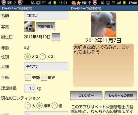 わんちゃんの健康管理(有料版):基本データ登録画面(左)登録内容の変更等は「わんちゃんの管理」をタップ(右)