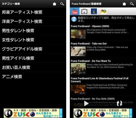 PVSTAR+:音楽以外にもアニメやタレントでも検索できる