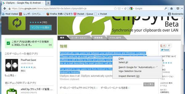 ClipSync:PC画面。文字列を指定してコピー