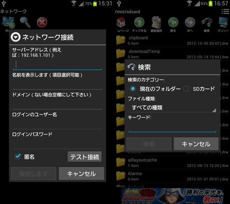 ファイルマネージャ:ネットワーク接続画面(左)検索画面(右)